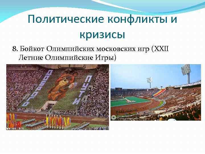 Политические конфликты и кризисы 8. Бойкот Олимпийских московских игр (XXII Летние Олимпийские Игры)
