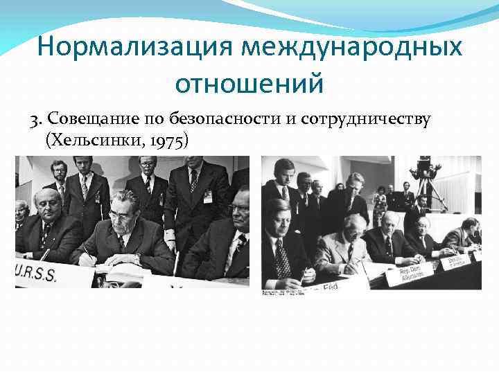 Нормализация международных отношений 3. Совещание по безопасности и сотрудничеству (Хельсинки, 1975)