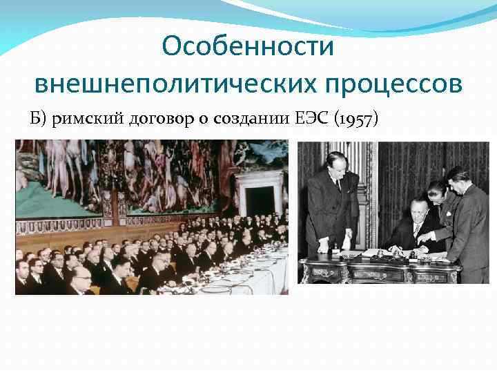 Особенности внешнеполитических процессов Б) римский договор о создании ЕЭС (1957)