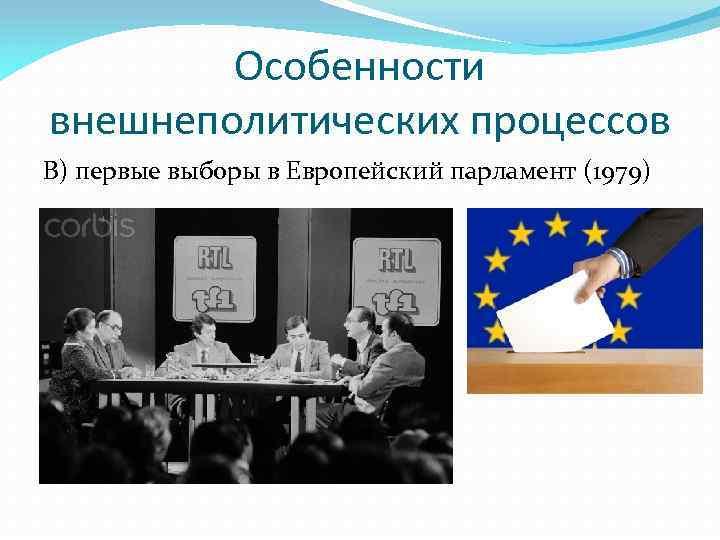 Особенности внешнеполитических процессов В) первые выборы в Европейский парламент (1979)