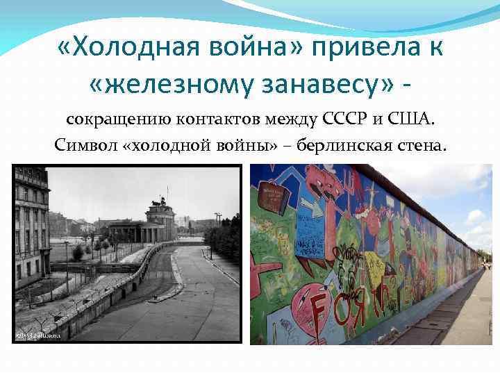 «Холодная война» привела к «железному занавесу» сокращению контактов между СССР и США. Символ