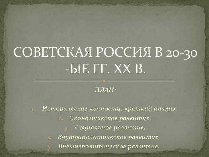 СОВЕТСКАЯ РОССИЯ В 20 -30 -ЫЕ ГГ. XX В. ПЛАН: 1. Исторические личности: краткий