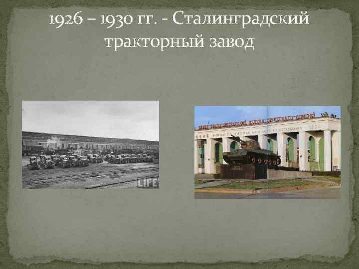 1926 – 1930 гг. - Сталинградский тракторный завод