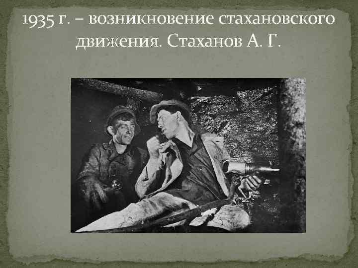 1935 г. – возникновение стахановского движения. Стаханов А. Г.