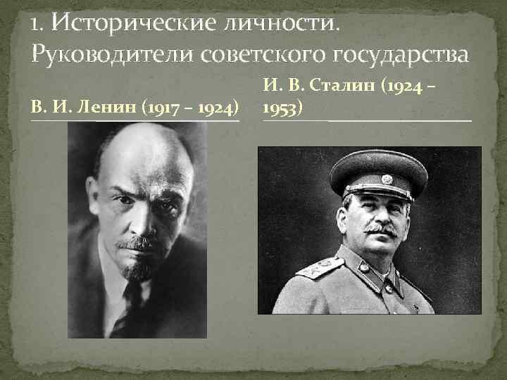 1. Исторические личности. Руководители советского государства В. И. Ленин (1917 – 1924) И. В.