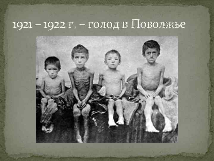 1921 – 1922 г. – голод в Поволжье