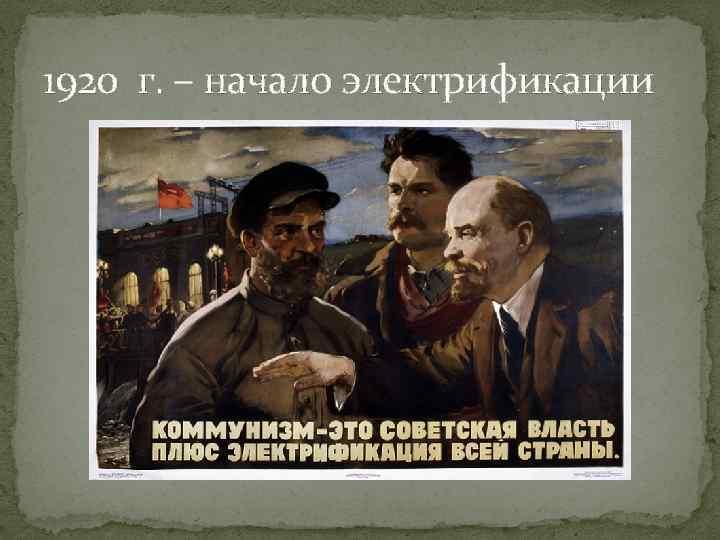 1920 г. – начало электрификации