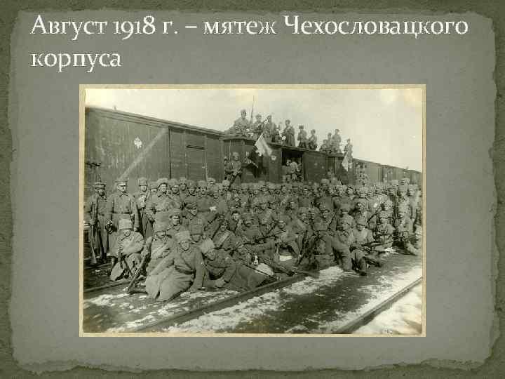 Август 1918 г. – мятеж Чехословацкого корпуса