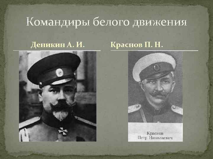 Командиры белого движения Деникин А. И. Краснов П. Н.
