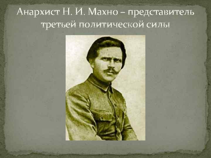 Анархист Н. И. Махно – представитель третьей политической силы