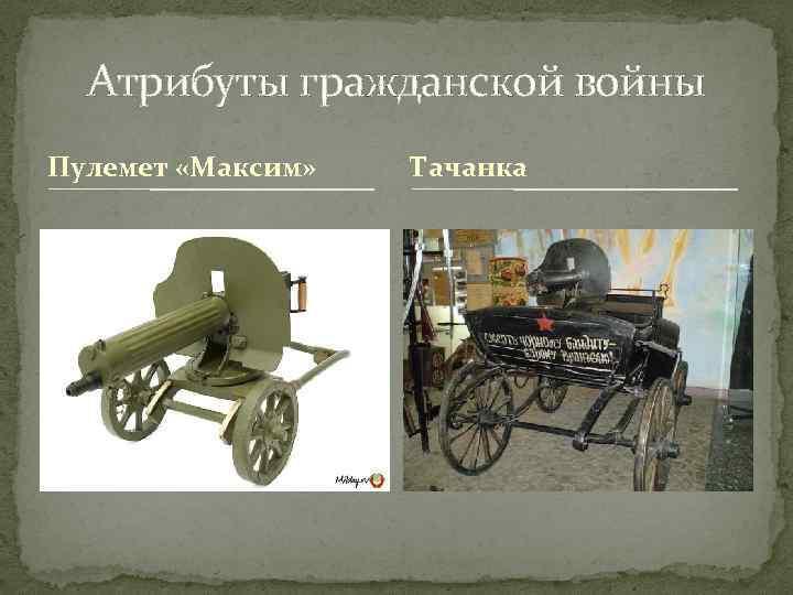 Атрибуты гражданской войны Пулемет «Максим» Тачанка