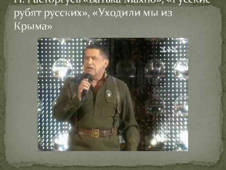 Н. Расторгуев «Батька Махно» , «Русские рубят русских» , «Уходили мы из Крыма»