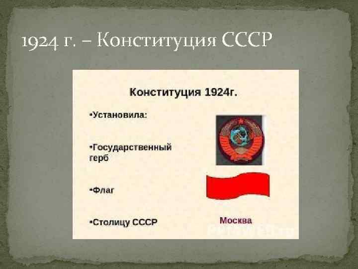 1924 г. – Конституция СССР