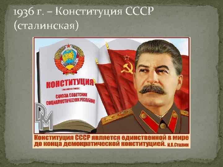 1936 г. – Конституция СССР (сталинская)