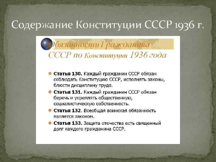 Конституции г разработка 1936 принятие ссср и положений шпаргалка основных