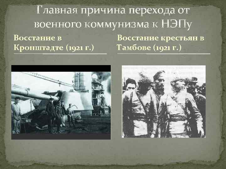 Главная причина перехода от военного коммунизма к НЭПу Восстание в Кронштадте (1921 г. )
