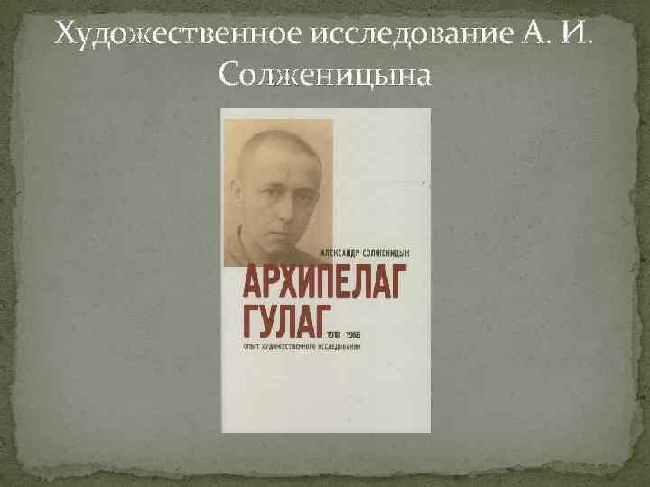 Художественное исследование А. И. Солженицына