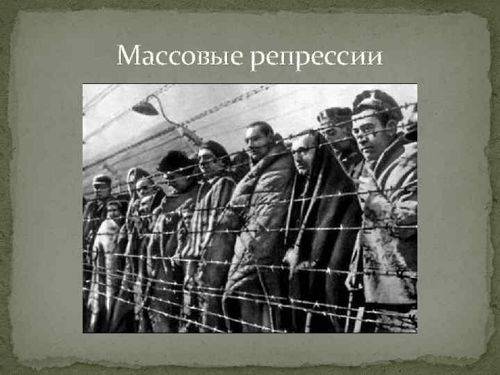 Массовые репрессии