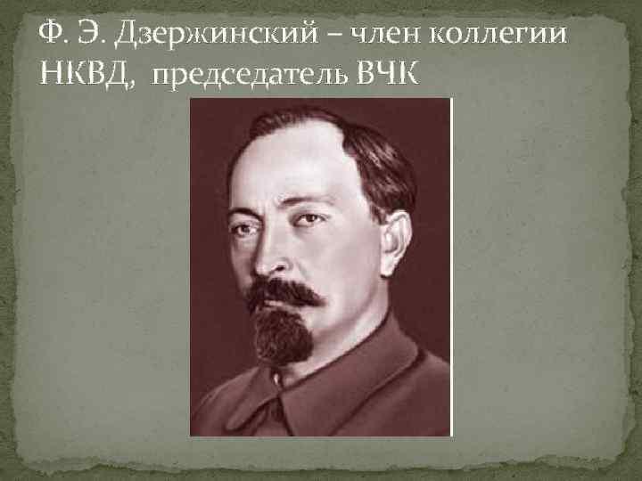 Ф. Э. Дзержинский – член коллегии НКВД, председатель ВЧК