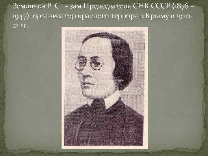 Землячка Р. С. - зам Председателя СНК СССР (1876 – 1947), организатор красного террора