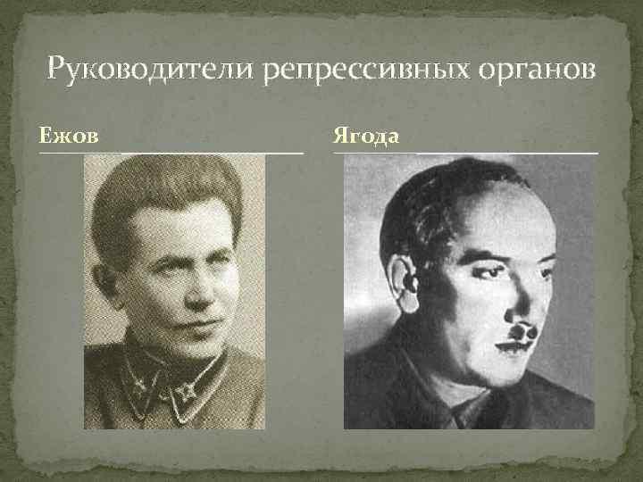 Руководители репрессивных органов Ежов Ягода