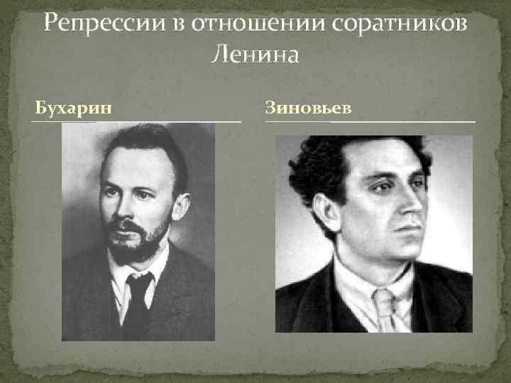 Репрессии в отношении соратников Ленина Бухарин Зиновьев