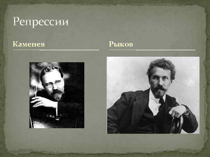 Репрессии Каменев Рыков