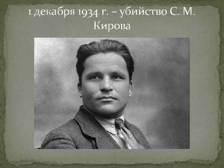 1 декабря 1934 г. – убийство С. М. Кирова