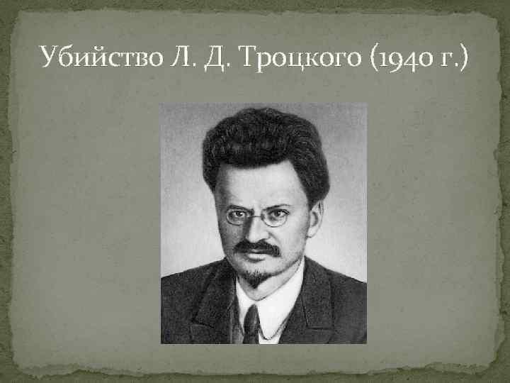 Убийство Л. Д. Троцкого (1940 г. )