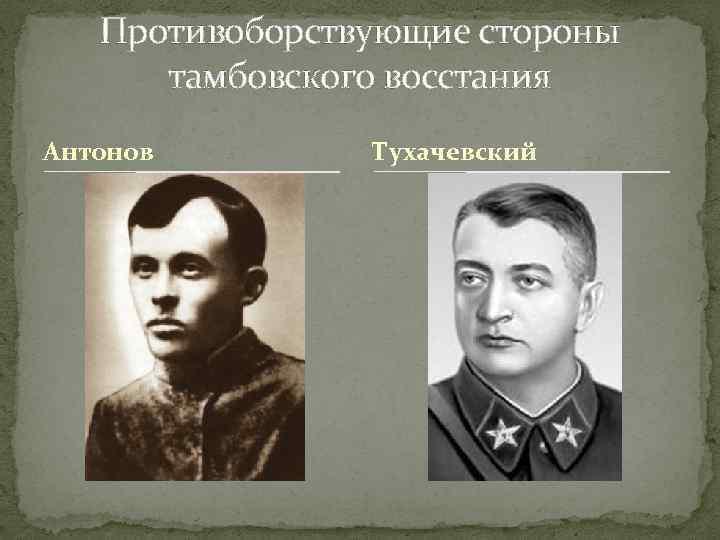 Противоборствующие стороны тамбовского восстания Антонов Тухачевский