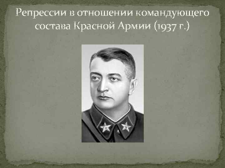 Репрессии в отношении командующего состава Красной Армии (1937 г. )