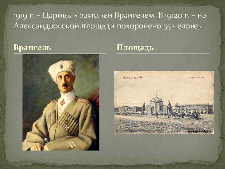 1919 г. – Царицын захвачен Врангелем. В 19120 г. – на Александровской площади похоронено