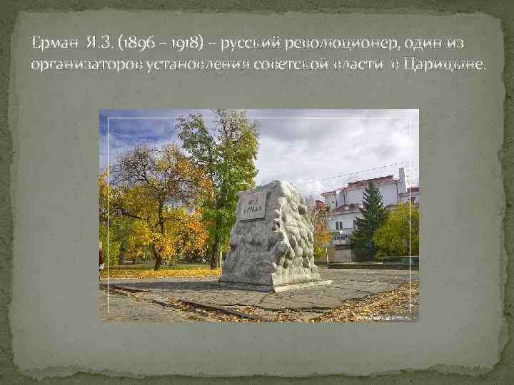 Ерман Я. З. (1896 – 1918) – русский революционер, один из организаторов установления советской