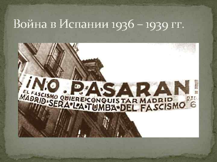 Война в Испании 1936 – 1939 гг.