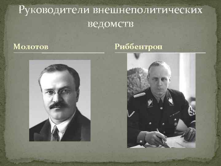 Руководители внешнеполитических ведомств Молотов Риббентроп
