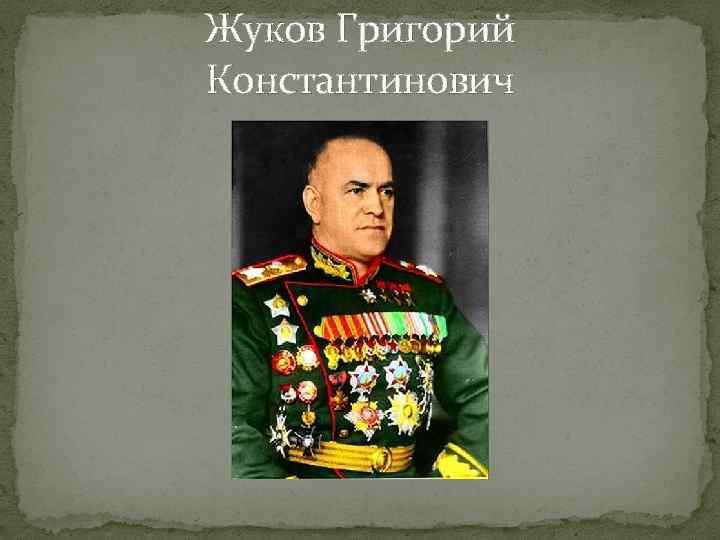 Жуков Григорий Константинович
