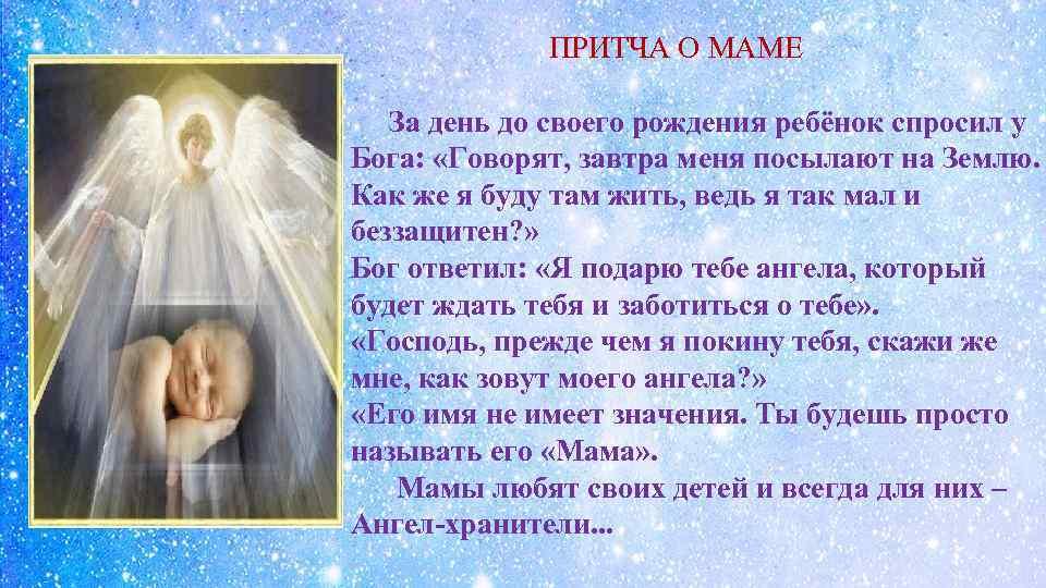 притчи стихи о маме