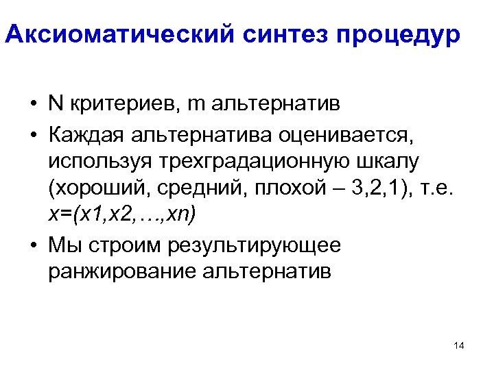 Аксиоматический синтез процедур • N критериев, m альтернатив • Каждая альтернатива оценивается, используя трехградационную