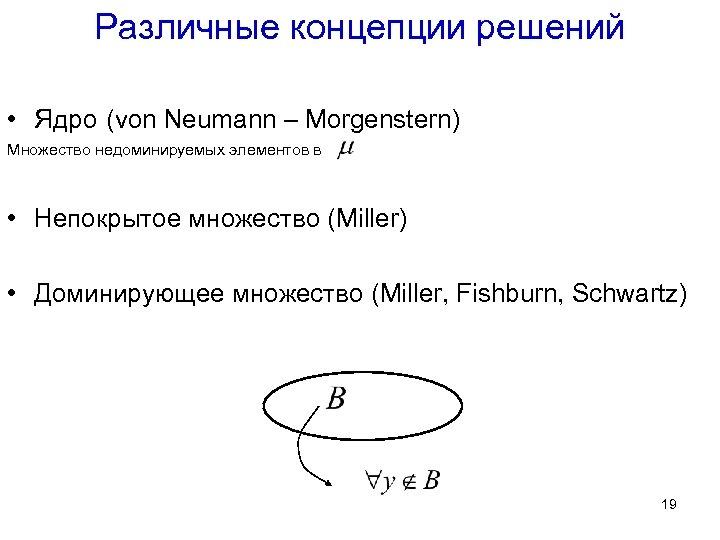 Различные концепции решений • Ядро (von Neumann – Morgenstern) Множество недоминируемых элементов в •