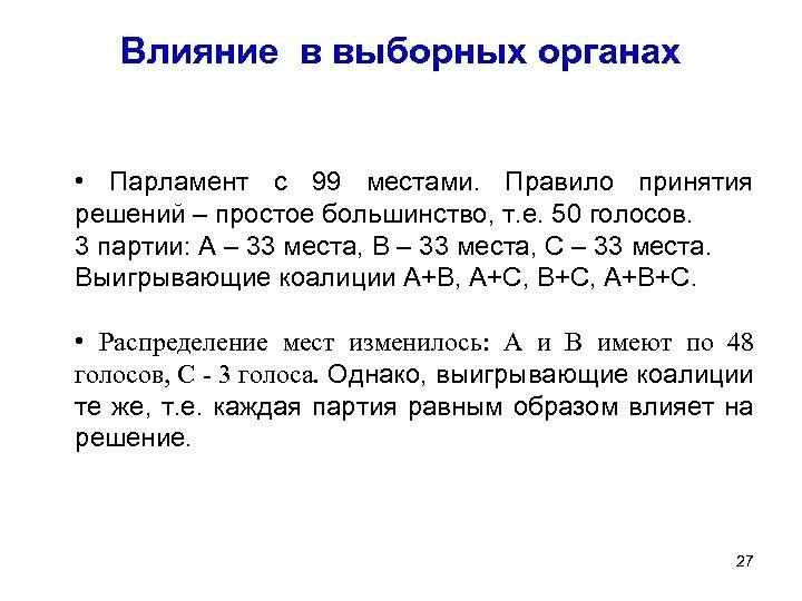 Влияние в выборных органах • Парламент с 99 местами. Правило принятия решений – простое