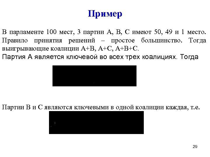 Пример В парламенте 100 мест, 3 партии A, B, С имеют 50, 49 и