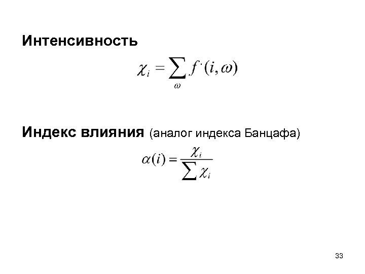 Интенсивность Индекс влияния (аналог индекса Банцафа) 33