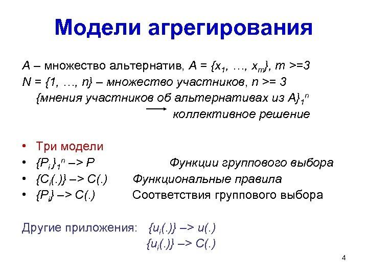 Модели агрегирования A – множество альтернатив, A = {x 1, …, xm}, m >=3