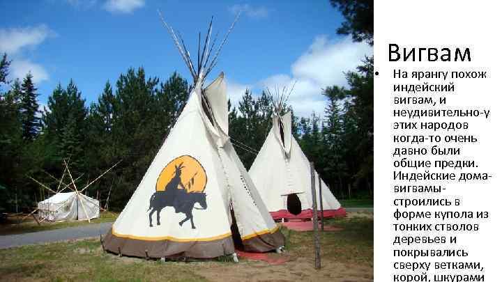 • Вигвам На ярангу похож индейский вигвам, и неудивительно-у этих народов когда-то очень