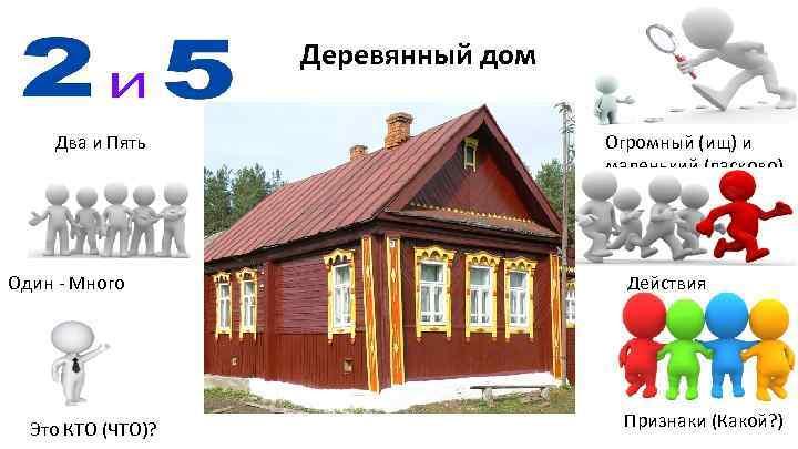 Деревянный дом Два и Пять Один - Много Это КТО (ЧТО)? Огромный (ищ) и