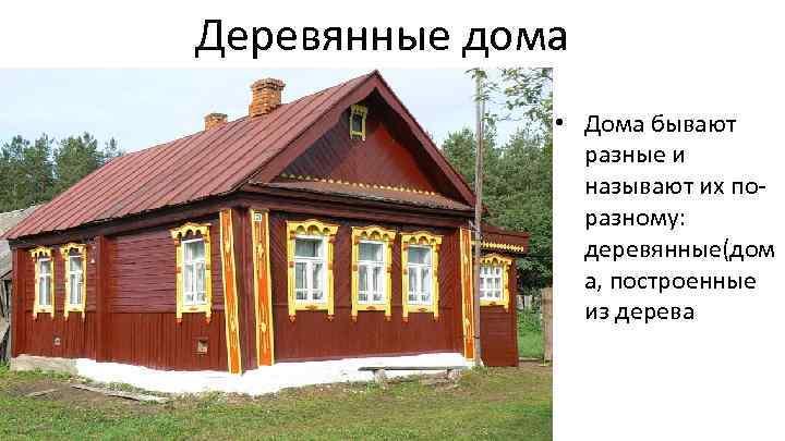 Деревянные дома • Дома бывают разные и называют их поразному: деревянные(дом а, построенные из