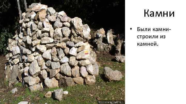 Камни • Были камнистроили из камней.
