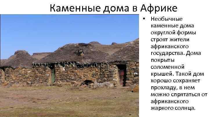Каменные дома в Африке • Необычные каменные дома округлой формы строят жители африканского государства.