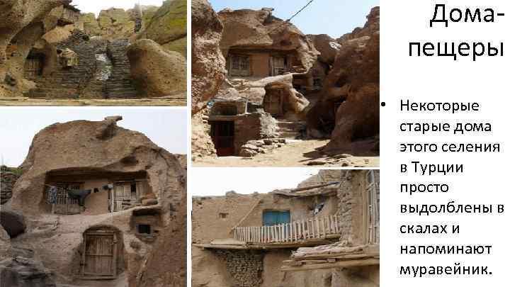 Домапещеры • Некоторые старые дома этого селения в Турции просто выдолблены в скалах и