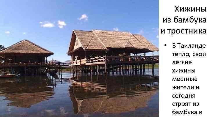 Хижины из бамбука и тростника • В Таиланде тепло, свои легкие хижины местные жители